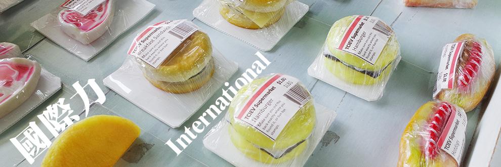 國際鹽水 International